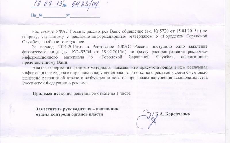 Ростовское УФАС не нашло нарушений в рекламе «Городской Сервисной Службы»