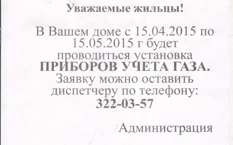 объявление установка счётчиков Ростов-на-Дону (863)322-03-57