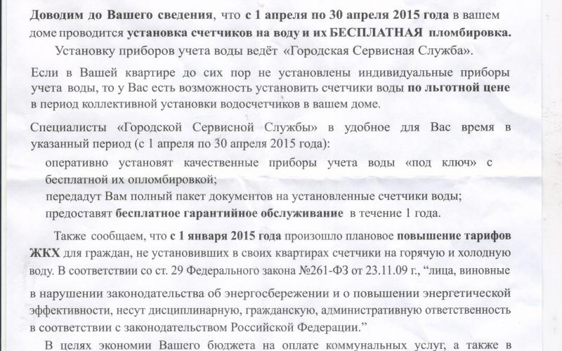 городская сервисная служба, Ростов-на-Дону, установка приборов учёта