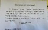 объявление Теплокоммунэнерго Ростов-на-Дону (863)248-07-25