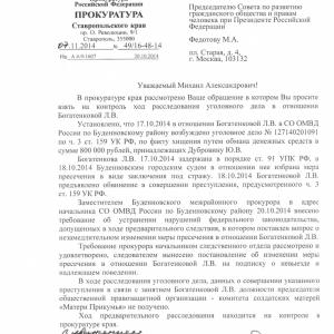 В ходе предварительного расследования данных о совершении Людмилой Богатенковой преступления не обнаружено, - говорится в официальном ответе прокуратуры Ставропольского края в адрес Совета при Президенте РФ