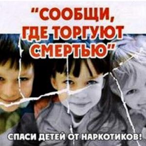 В Ростове действует антинаркотическая акция «Сообщи, где торгуют смертью!»