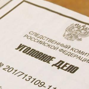 В Ростове-на-Дону возбуждено уголовное дело в отношении москвича, который по электронной почте оскорблял судей.