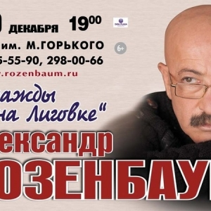Теперь концерт известнейшего автора и исполнителя перенесен примерно на 10 дней.