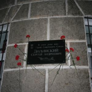 В День Героев Отечества в Ростове-на-Дону установили мемориальную доску в память об участнике Великой Отечественной войны, лётчике штурмовой авиации С.А. Долинском
