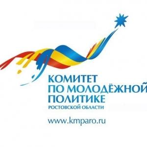 В комитете по молодежной политике Ростовской области заявлено о старте нового конкурса - на лучший логотип года молодежи.