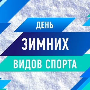 Завтра в Ростове-на-Дону в Дворце спорта состоится большой спортивный праздник.