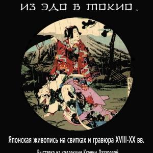 Ростовский областной музей изобразительных искусств приглашает жителей и гостей города на выставку «Ускользающий мир. Из Эдо в Токио»