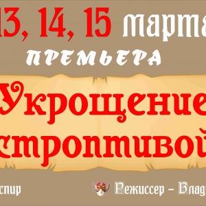 13, 14 и 15 марта в 19-00 на большой сцене Ростовского молодежного театра состоится главная премьера этой весны – «Укрощение строптивой»