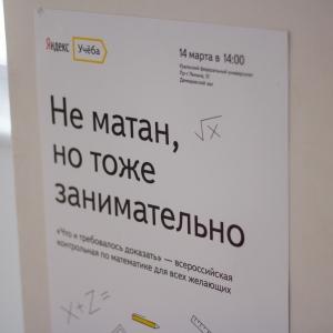 """14 марта, в день числа """"пи"""", по всей стране прошла первая всероссийская контрольная по математике «Что и требовалось доказать» (ЧТД)."""