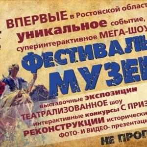 Уникальное суперинтерактивное культурно-историческое мероприятие соберет в Ростове-на-Дону гостей со всего Южного региона.