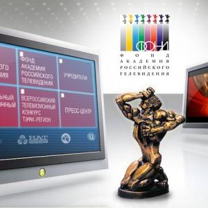 В Ростове состоялась торжественная церемония награждения победителей Первого Всероссийского телевизионного конкурса.