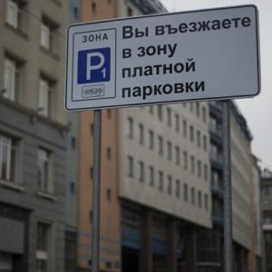 В центре Ростова появятся платные парковочные места.