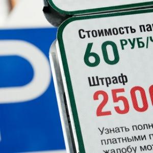 Администрация Ростова опубликовала адреса, где будут находиться платные парковки.