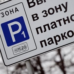 С 1 сентября ростовчане будут платить за парковку в центре города