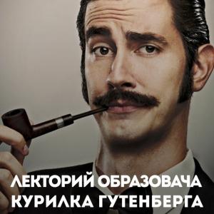 Известный проект популяризации знаний из Москвы теперь будет проводить лекции в донской столице