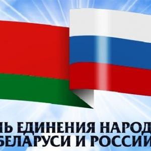 Представители Ростовской области и республики Беларусь соберутся в Зернограде для того, чтобы с размахом отметить День единения народов России и Белоруссии.