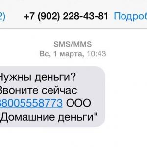 Штраф в размере 200 тысяч рублей получила компания «ГиАлС» из Волгодонска. Так Ростовская УФАС наказала её за навязчивый смс-спам