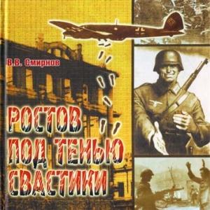 В Ростове вышло переиздание книги профессора Смирнова «Ростов под тенью свастики»
