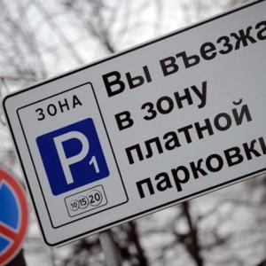 Уже в следующем месяце в Ростове-на-Дону будет проведен конкурс на право заключения инвестиционного договора о создании и обслуживании платных парковок, которые будут расположены в центре города.