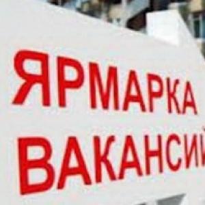 19 мая в Ростове пройдет областная молодежная ярмарка вакансий и учебных рабочих мест.