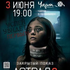 В среду, 3 июня, в ростовском кинотеатре «Чарл» ТРЦ «Вавилон» состоится закрытый показ мистического триллера «Астрал 3»