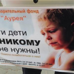 В Ростове наступили тёплые деньки, и на улицу, как по команде, хлынули волонтёры всех цветов и мастей. Юные «коробочники» под разными предлогами собирают деньги на помощь детским домам. Но так ли бескорыстны благородные попрошайки?