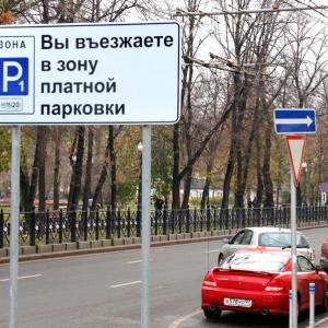 В Ростове-на-Дону в ближайшее время будут открыты первые платные парковки, они будут расположены в центре города.