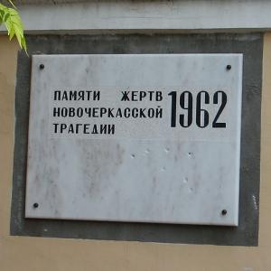 В Новочеркасске вспомнят расстрелянных в 1962 году рабочих
