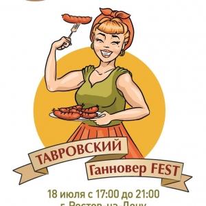 Фестиваль ганноверской сосиски – «Тавровский Ганновер-фест» –  прошёл в парке Революции в Ростове-на-Дону