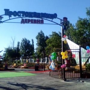 """В Ростовской области появилась """"Деревня Простоквашино"""""""