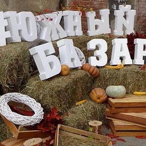 серия выставок-ярмарок с социальным уклоном «Южный Базар»