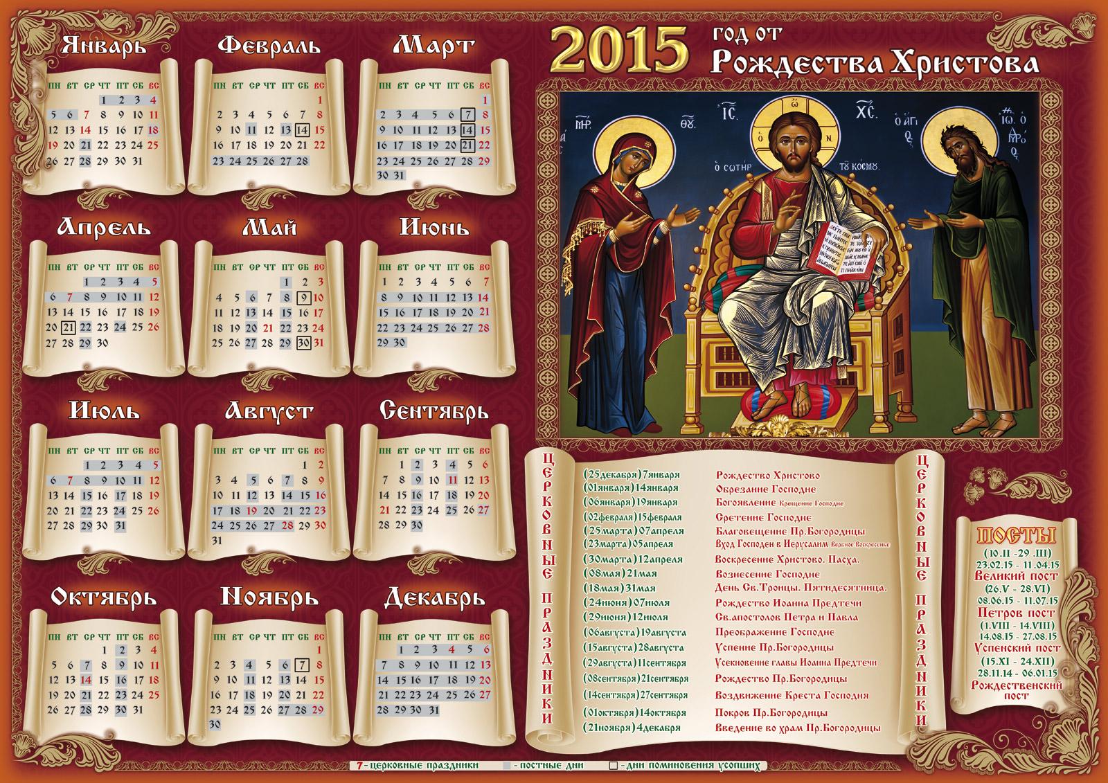 для календарь православных праздников 2016 украина количества